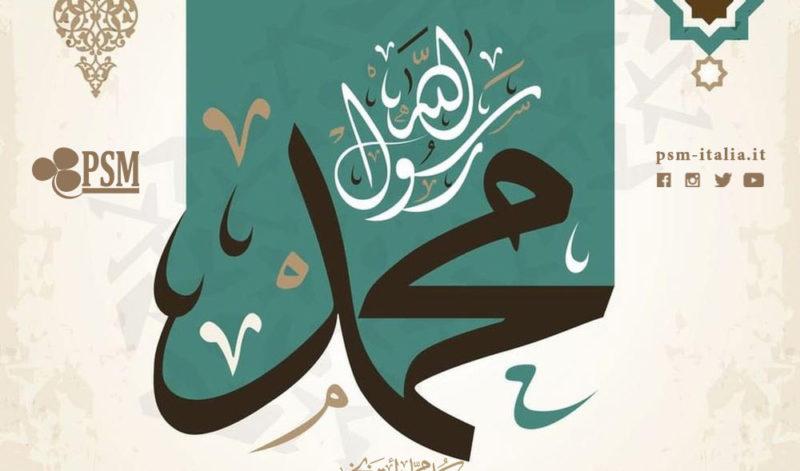 I nomi del Profeta Muhammad ﷺ