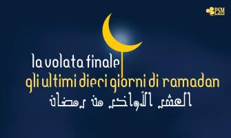 La volata finale, l'ultima decade di Ramadan