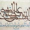 Il senso, il merito e le buone maniere nell'invocazione della preghiera sul Messaggero di Dio ﷺ
