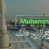 Il Profeta Muhammad ﷺ | Video-presentazione