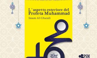 L'aspetto esteriore del Profeta Muhammad ﷺ